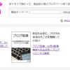 ブログパーツの「カエレバ」を使ったら注文が増えた