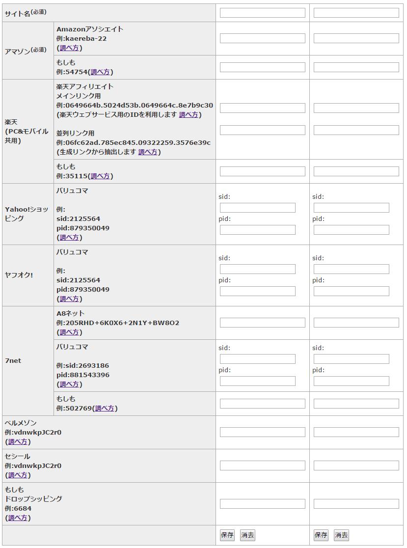 「カエレバ」データ入力テーブル