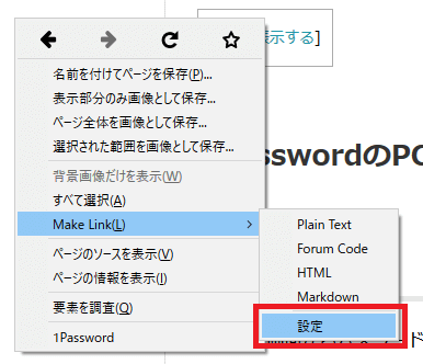 Make Link コンテキストメニューの「設定」を押下。