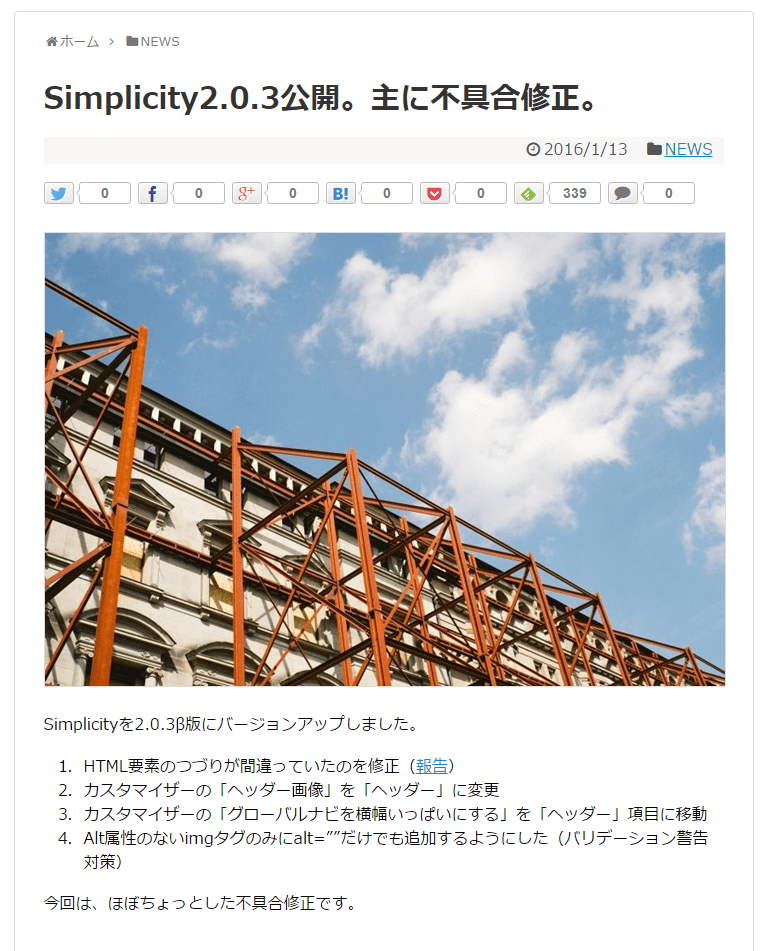 Simplicty アップデート情報