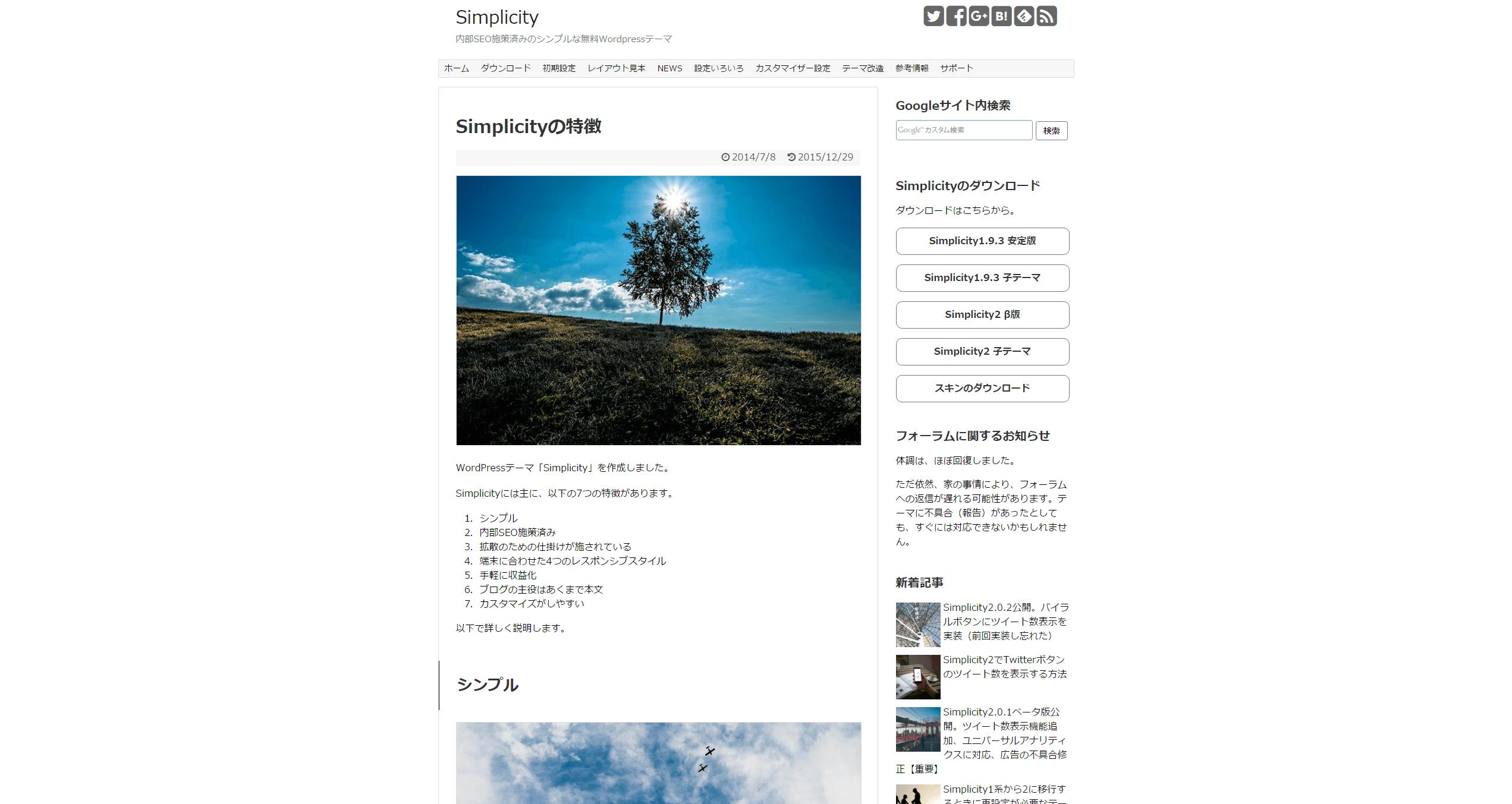 Simplicity トップページ