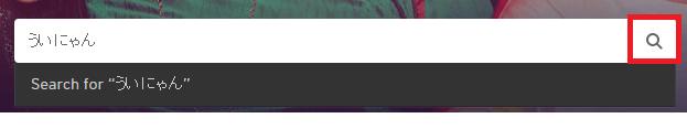SoundCloud テキストフィールドに入力