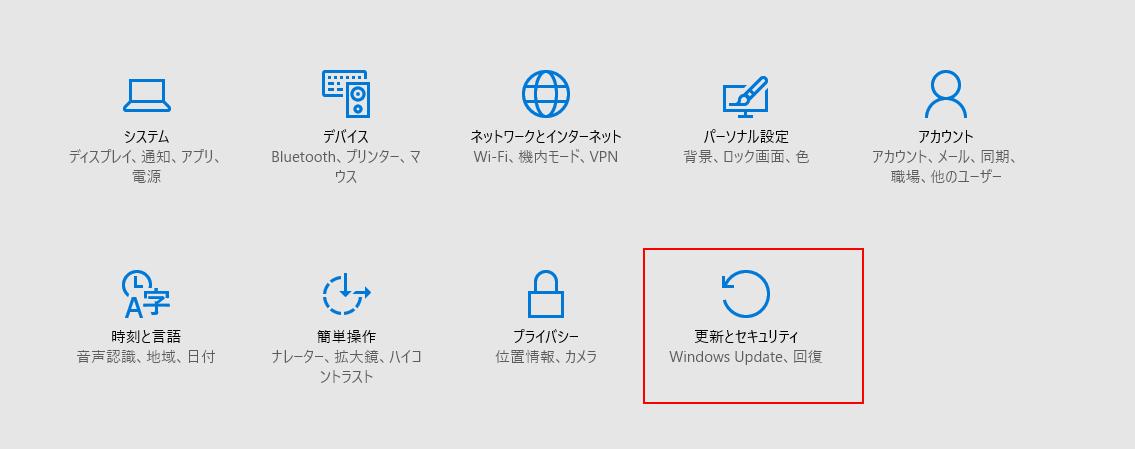 Windows10 「更新とセキュリティ」押下。