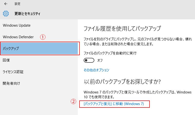 Windows10 メニューの「バックアップ」から「[バックアップと復元]に移動(Windows7)」へ。