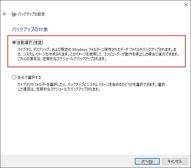 Windows10 バックアップの対象を「自動選択(推奨)」に