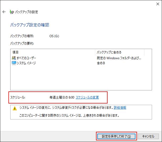 Windows10 バックアップのスケジュールを設定して、「設定を保存して終了」ボタンを押下