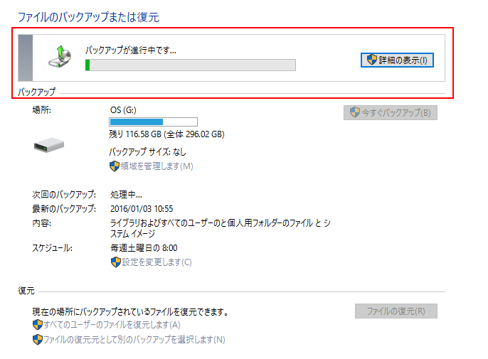 Windows10 バックアップが進行
