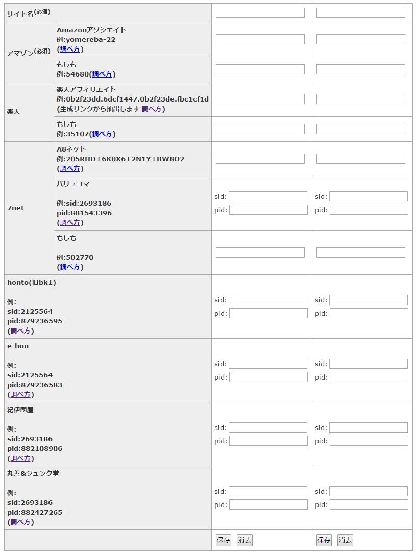 「ヨメレバ」データ入力テーブル