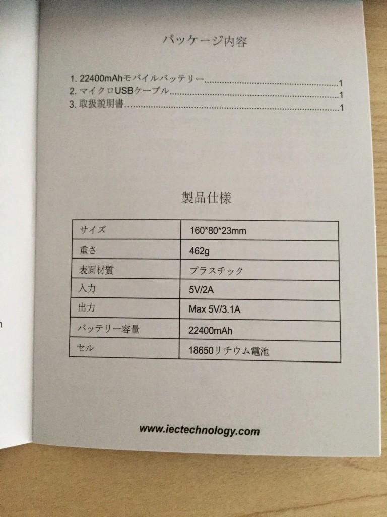 EC-Technology-POWERBANK  22,400mAh 取扱説明書は日本語でも記載