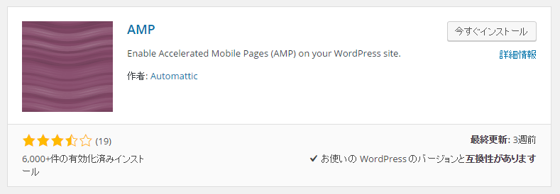WordPress amp-plugin