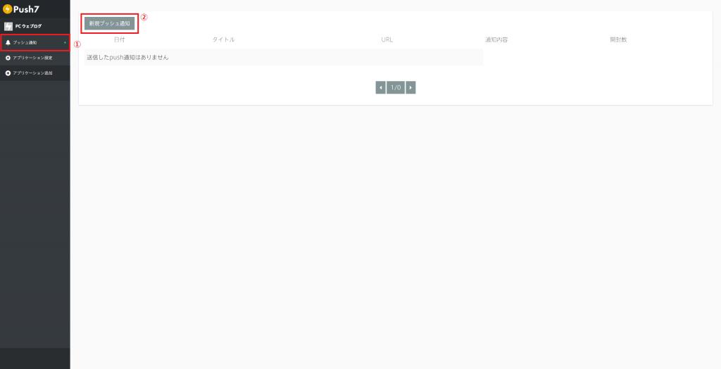 Push7 サイドメニューから「プッシュ通知」を選択し、上部にある「新規プッシュ通知」ボタンを押下