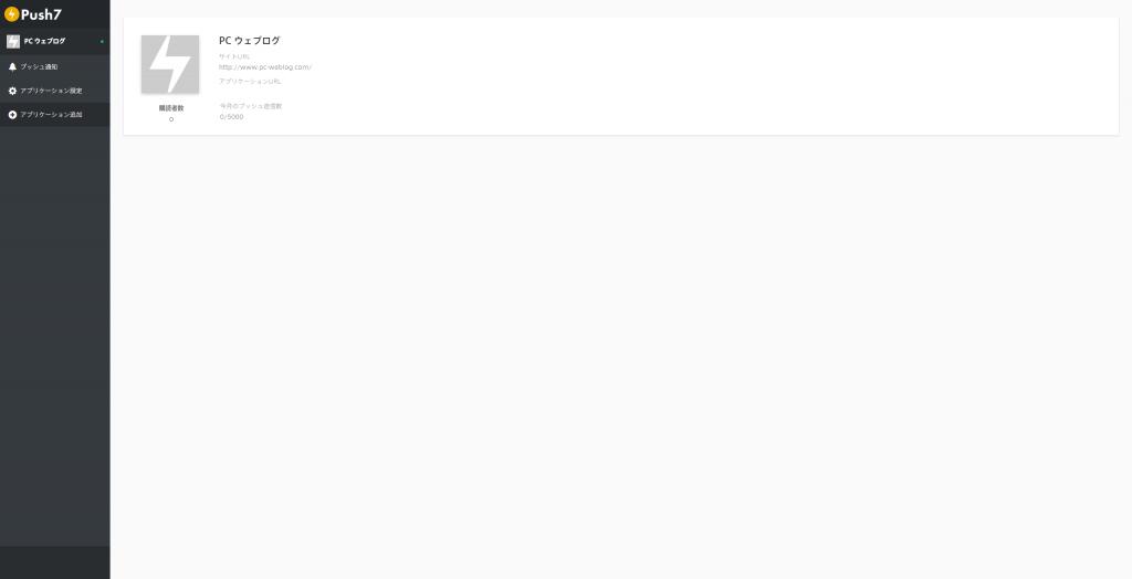 Push7 本登録が完了すると、管理画面に遷移