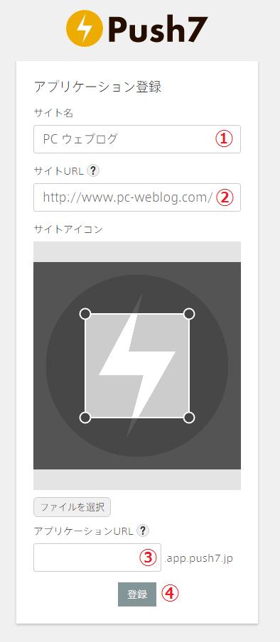 Push7 本登録を行う