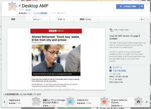 desk-top-amp