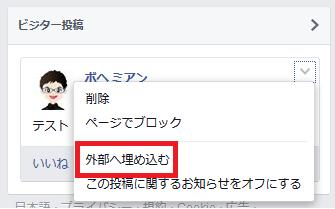 フェイスブック 外部へ埋め込むを選択