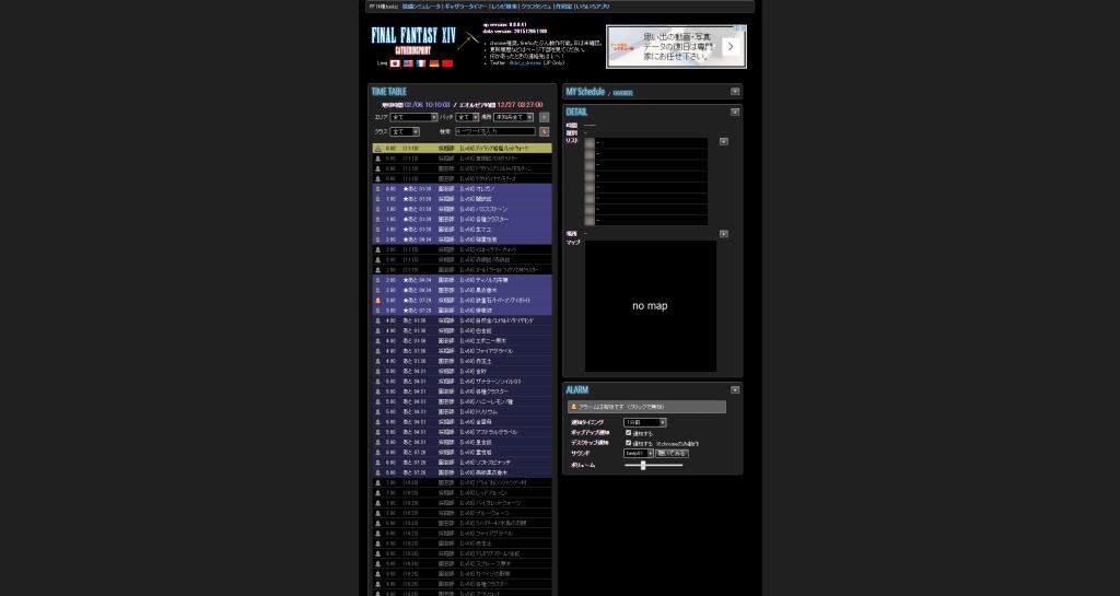FF14俺tools:ギャザラータイマー