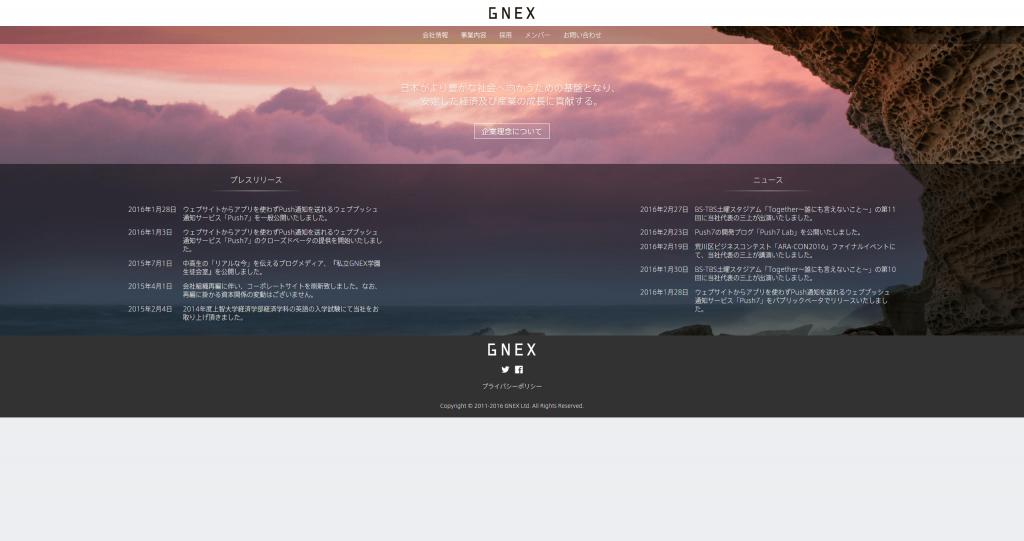 株式会社GNEX