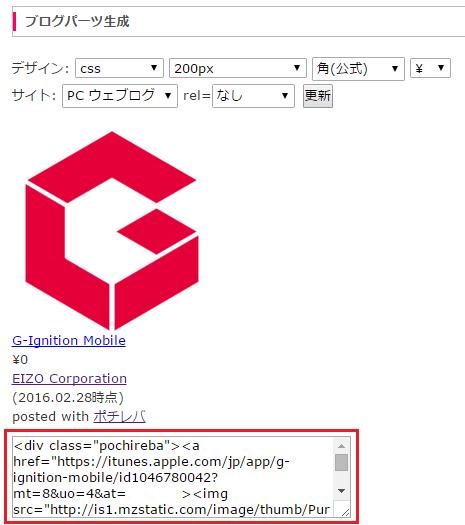 ポチレバ htmlソース