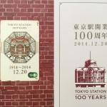 待望の「東京駅開業100周年記念Suica」が届いたので開封してみた