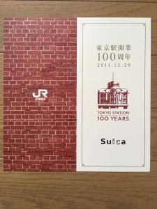 東京駅開業100周年記念Suica 台紙の表