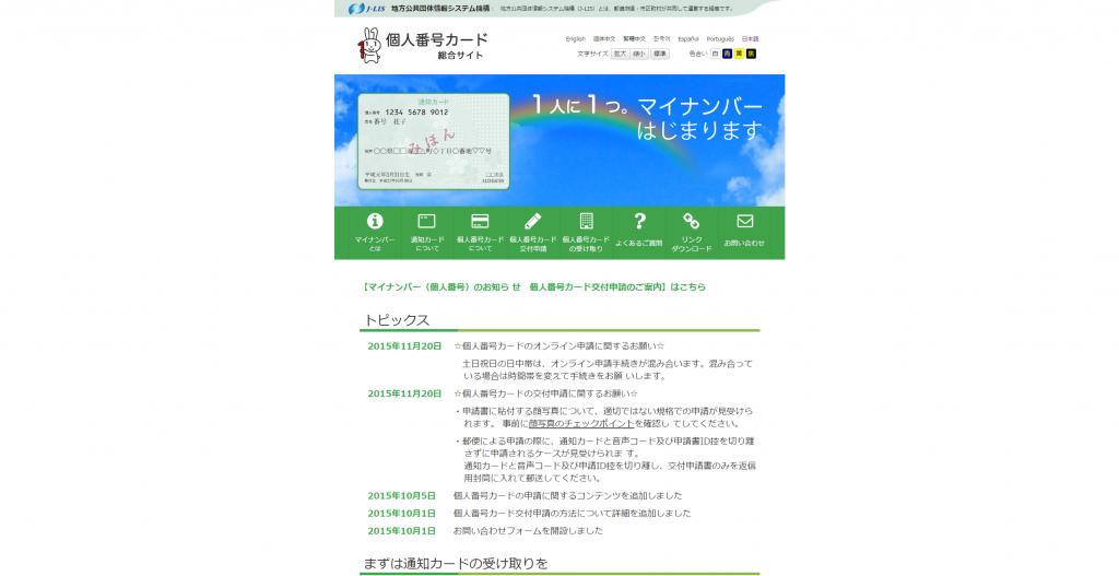 個人番号カード総合サイト/トップページ