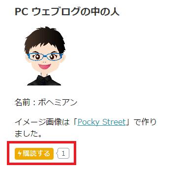 Push7 購読者数付きボタン