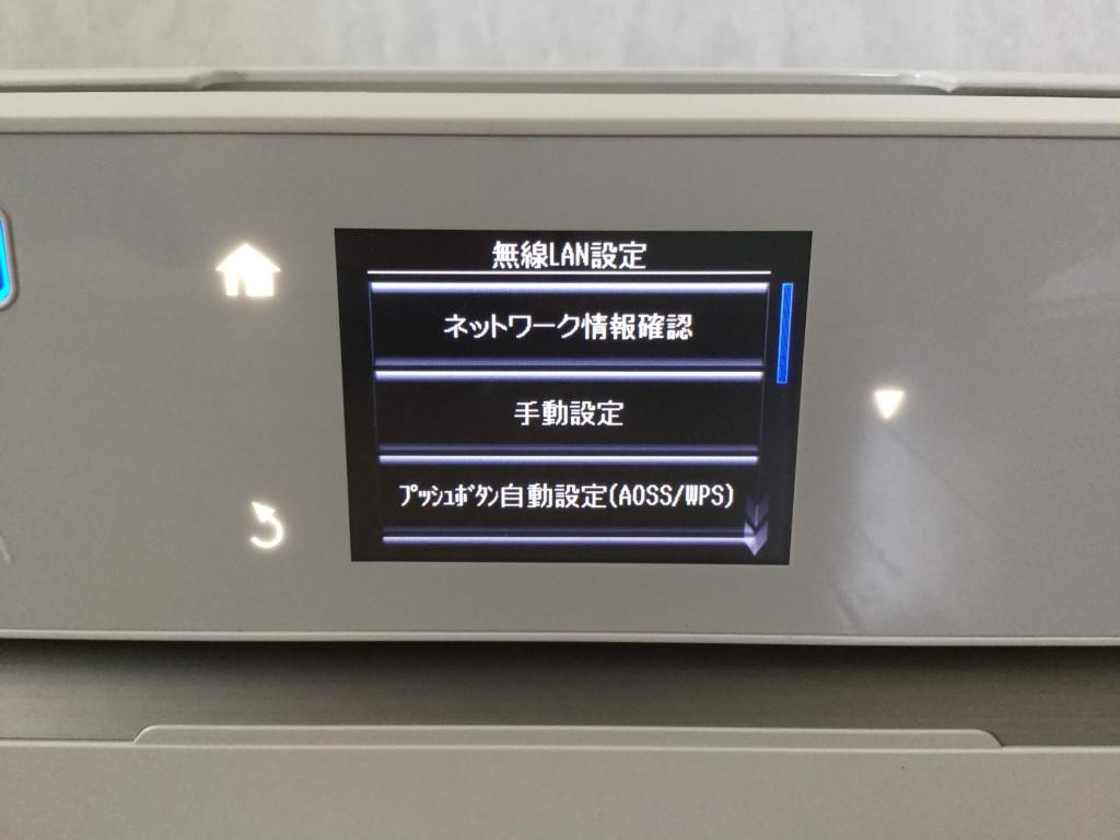 EP-976A3 Wi-Fi接続ははディスプレイをタッチして、手動または自動設定して行う