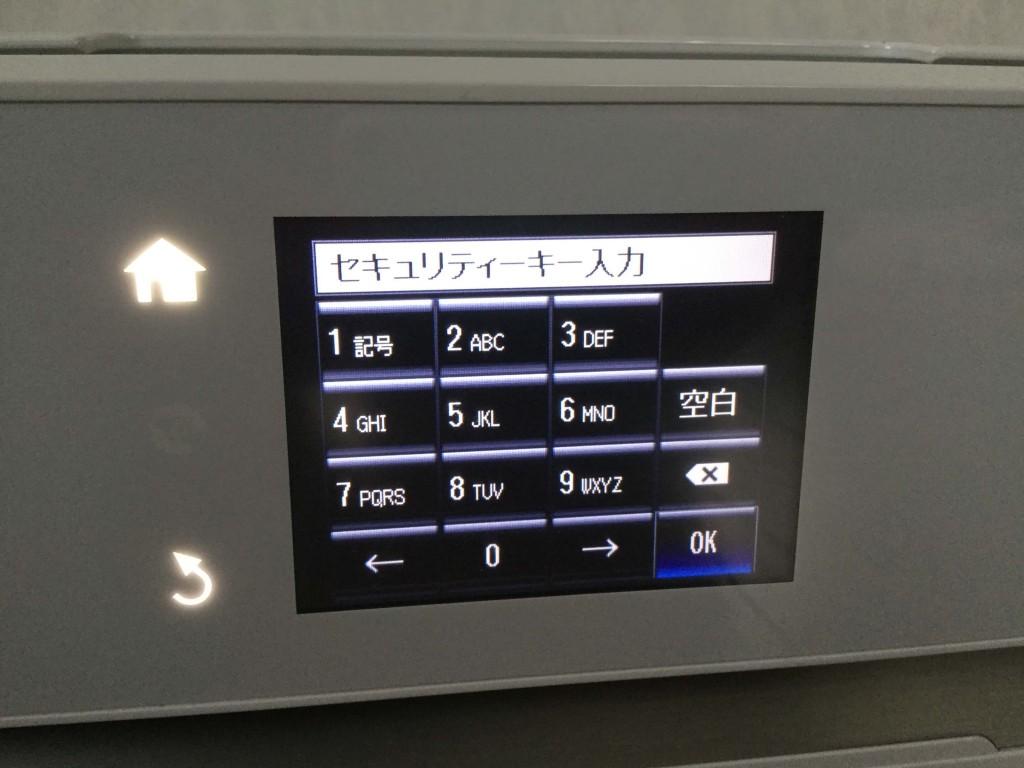 EP-976A3 Wi-Fi設定は接続する端末のSSIDを入力して行う