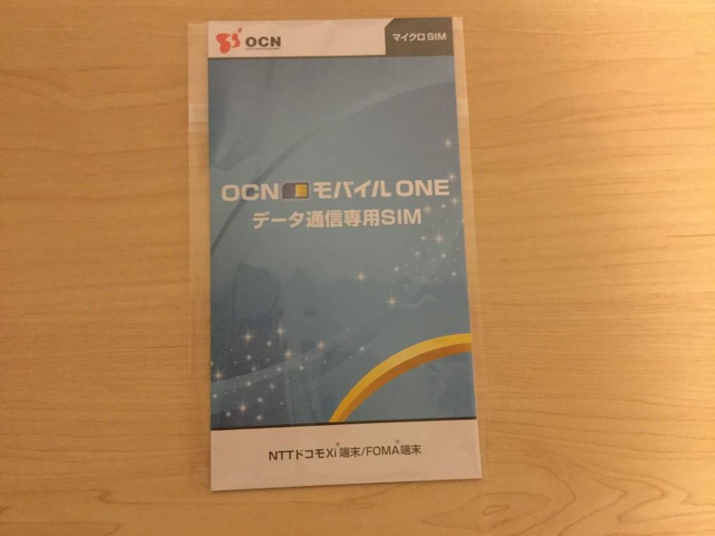 OCN SIMパッケージ