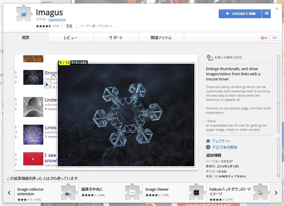 Imagus - Chrome ウェブストア