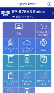 Epson iPrint アプリ