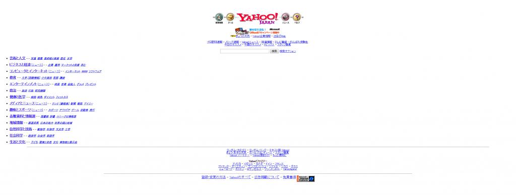 1998年の「Yahoo!Japan」サイトのデザイン