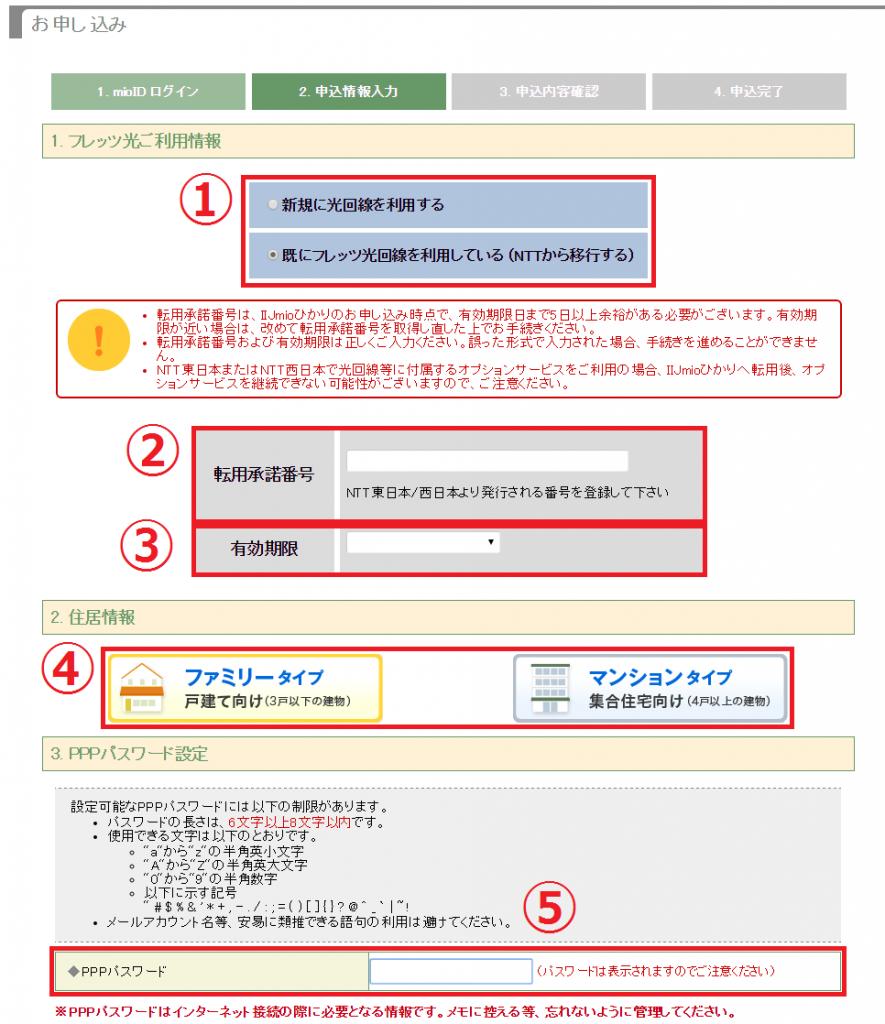 IIJmioひかり 申し込み入力画面1