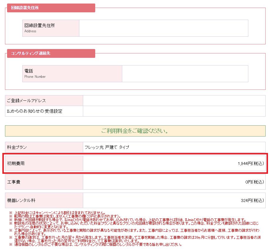 IIJmioひかり 申し込み確認画面2