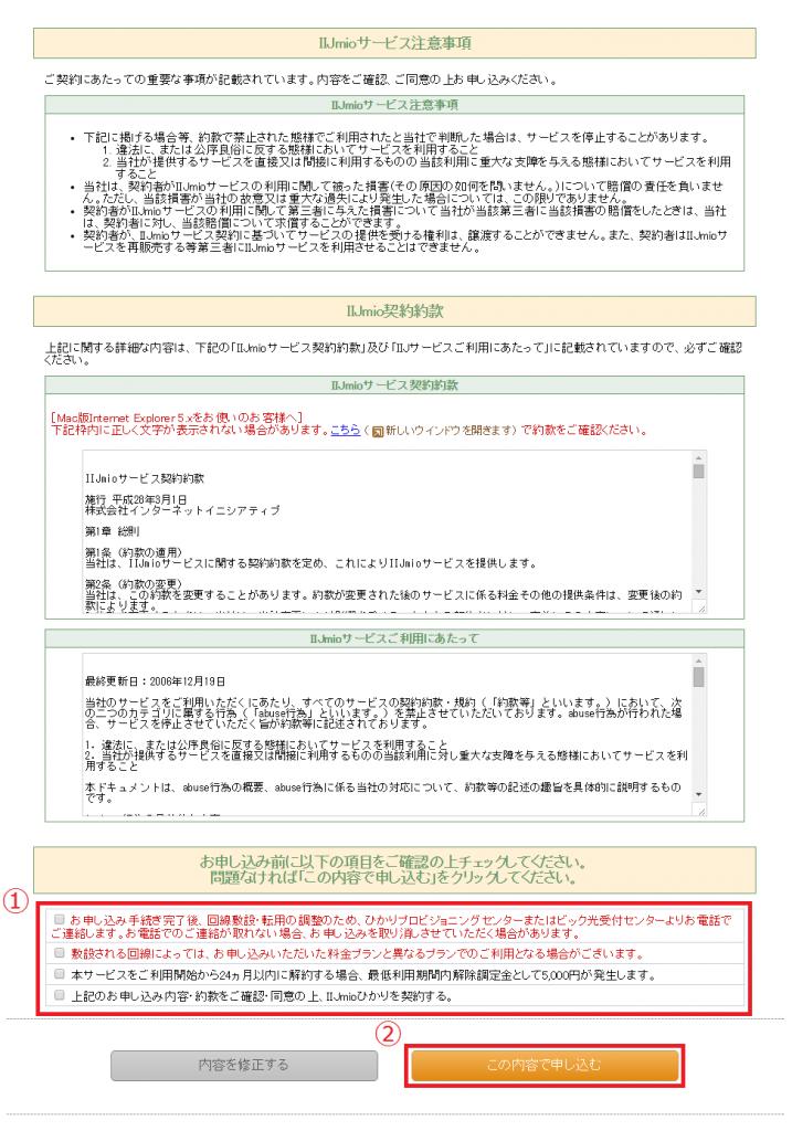 IIJmioひかり 申し込み確認画面4