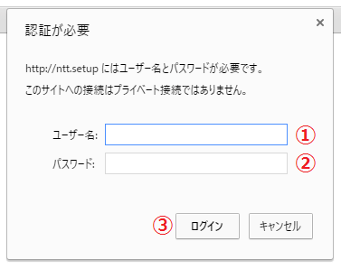 ユーザー名とパスワードを入力し、ルーターの画面を表示