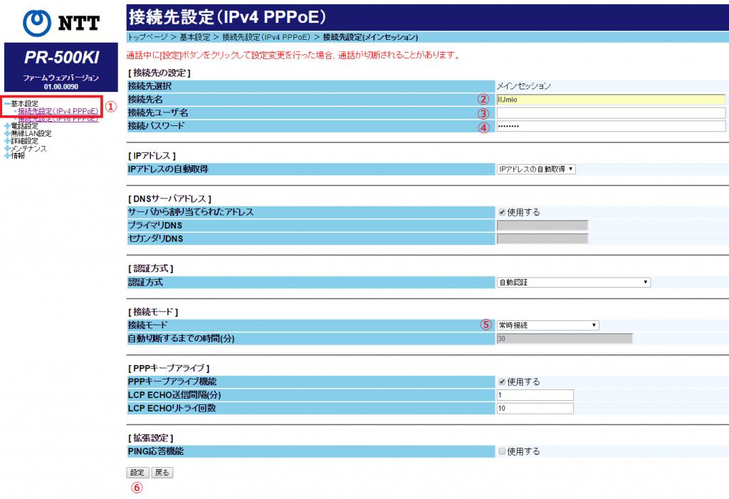 PR-500KI PPP設定