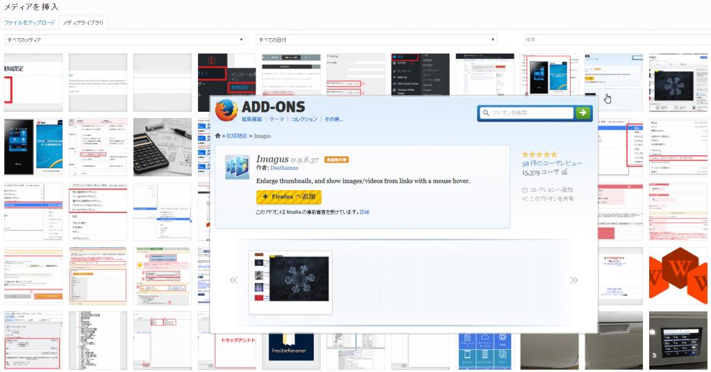 Imagus WordPressのメディアライブラリの確認がとても便利