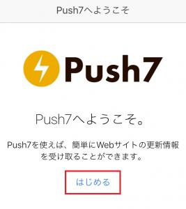 「Push7」アプリ「はじめる」を押下