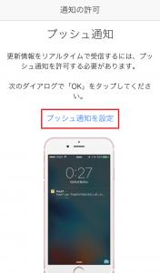「Push7」アプリ「プッシュ通知を設定」を押下