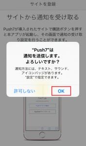 「Push7」アプリ「OK」を押下