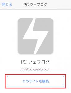 Push7 「このサイトを購読」ボタンを押下