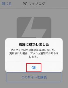 Push7 購読に成功するので、「OK」を押下