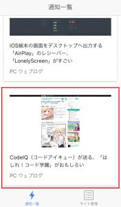 Push7アプリ 過去に通知されたページへ遷移する