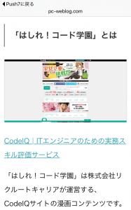 Push7アプリ 過去に通知されたページが表示される