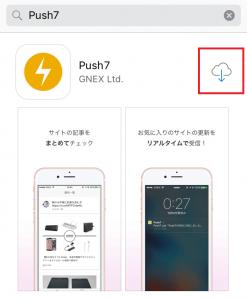 Push7アプリをApp Storeからインストール