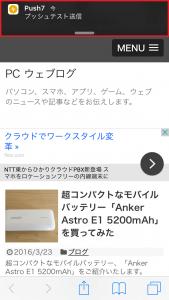 Push7 iOS通知