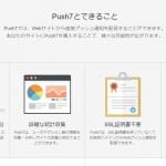 「Push7」のボタンを中級者向けの「プロ」で設置してみた