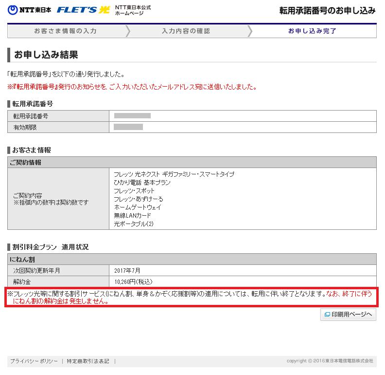 NTTで転用承諾番号の取得