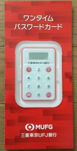 三菱UFJ ワンタイムパスワードカード ケース入り
